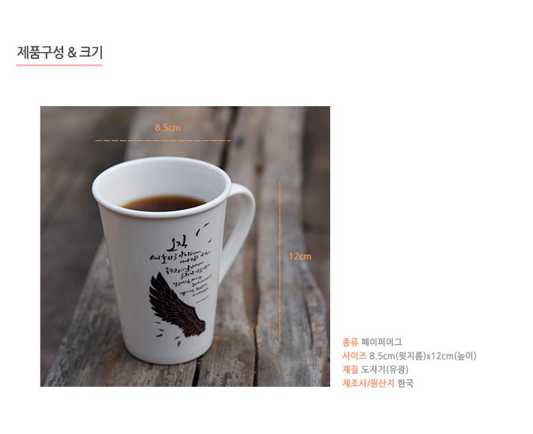 (말씀머그컵)페이퍼머그(독수리날개) - 노아데코, 8,100원, 머그컵, 일러스트머그