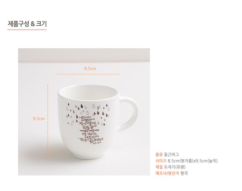 (말씀머그컵)둥근머그(소망중에) - 노아데코, 6,100원, 머그컵, 일러스트머그