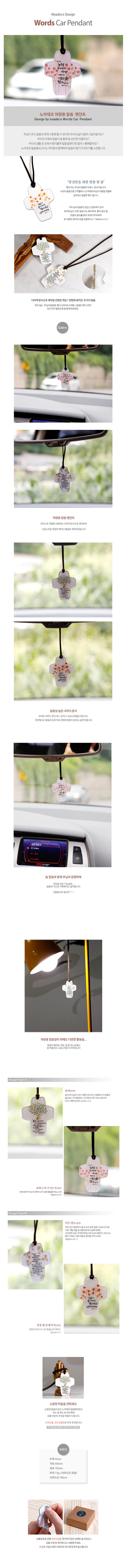 십자가 차량용 말씀팬던트 - 노아데코, 5,800원, 패션, 패션목걸이