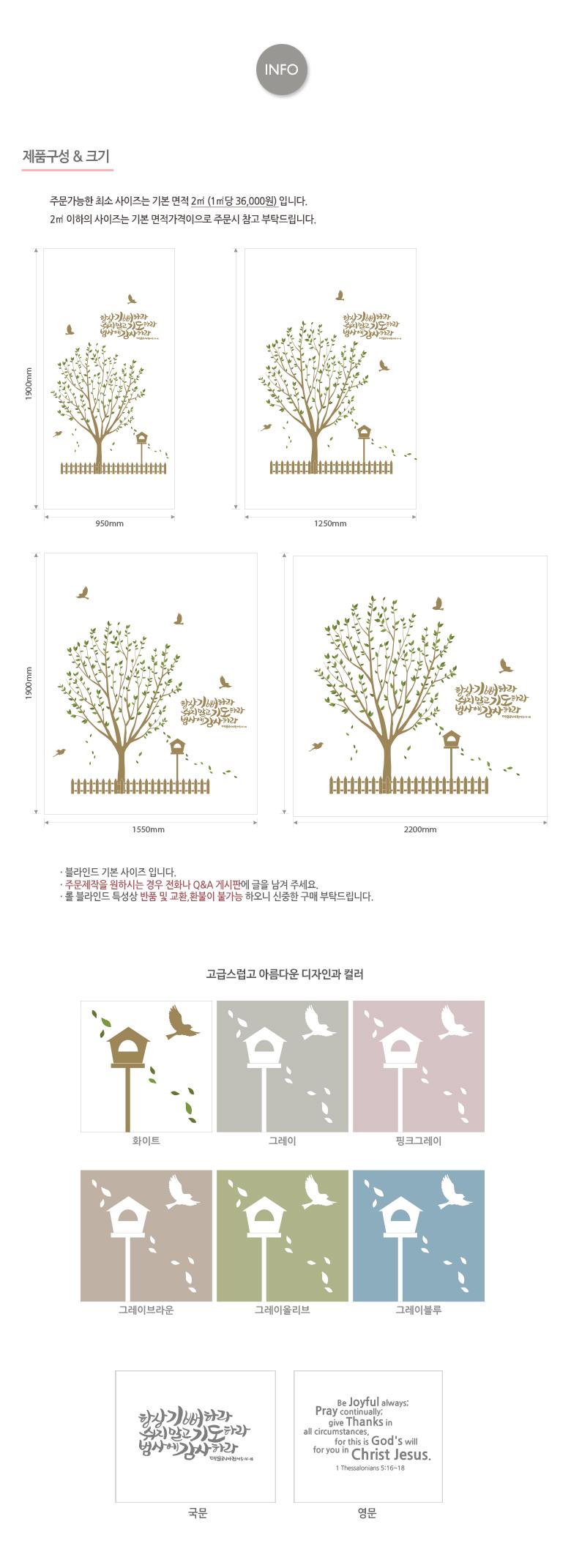 (롤스크린) 나무와 우체통 - 노아데코, 78,000원, 롤스크린, 일반 롤스크린